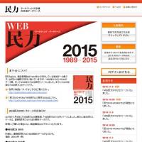 WEB民力&民力DVD-ROM