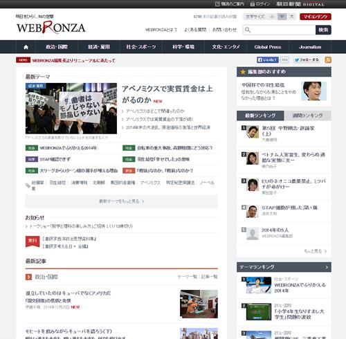 webronza_pc