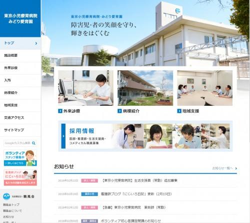 東京小児療育病院 みどり愛育園