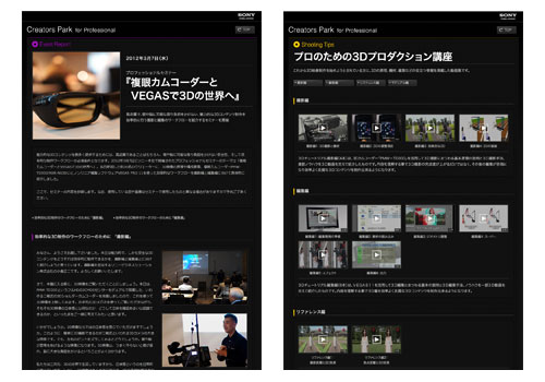 ソニー Creators Park for Professional