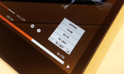 アプリにある副音声選択ボタン